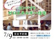 金沢市 工務店【構造見学…