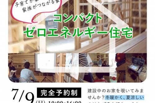 【構造見学会】お家づくり現場勉強会 -能美市-
