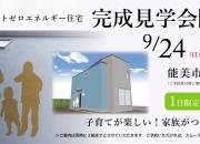金沢市 工務店完成見学会…