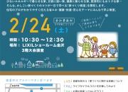 金沢市 工務店家づくり教…