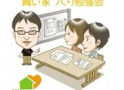 金沢市 工務店【賢い家づ…