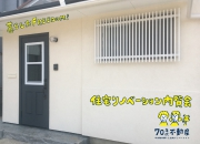 金沢市 工務店住宅リノベ…