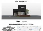 金沢市 工務店【小松市新…