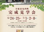 金沢市 工務店REAL住…