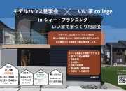 金沢市 工務店モデルハウ…