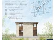 金沢市 工務店「香る家 …