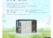 金沢市 工務店「望む家 …