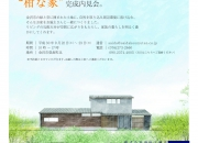 金沢市 工務店「柑な家 …