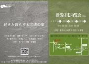金沢市 工務店新築住宅内…
