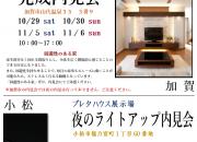 金沢市 工務店完成内見会