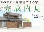 金沢市 工務店加賀市片山…