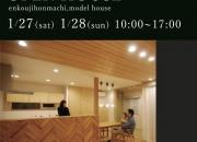 金沢市 工務店桐工房|円…