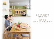 金沢市 工務店【今年こそ…