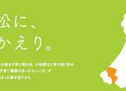 金沢市 工務店◆OPEN HOU…