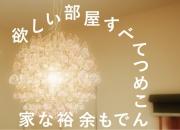金沢市 工務店【平日OK…