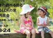 金沢市 工務店南向きの遊…