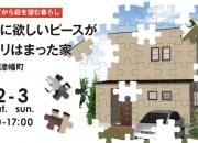 金沢市 工務店30坪に欲し…