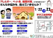 金沢市 工務店建替え・住…
