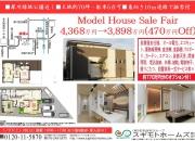 金沢市 工務店Model Hous…
