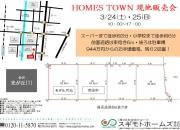 金沢市 工務店HOMES TOWN…