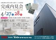 金沢市 工務店【2日前ま…
