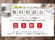 金沢市 工務店   家づくり勉…