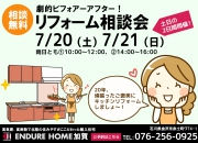 金沢市 工務店【無料】リ…