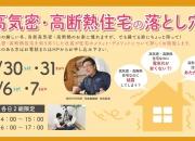 金沢市 工務店 高気密・高…
