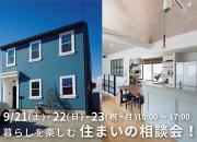 金沢市 工務店『暮らしを…