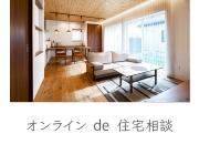 金沢市 工務店 オンライン…