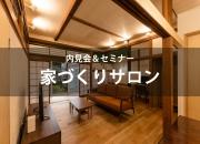 金沢市 工務店【予約制|…