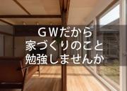 金沢市 工務店GW特別家…
