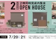 金沢市 工務店【予約制】…