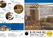 金沢市 工務店 【予約制…