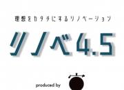 金沢市 工務店 【予約制】…