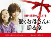 金沢市 工務店 3/6(土)〜3…