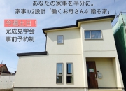 金沢市 工務店   4/17(土)〜…