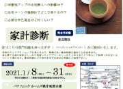 金沢市 工務店 1月FP個…