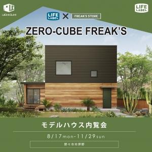 「ZERO-CUBE FREAK`S」-IJICHI-GUMI
