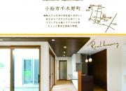 金沢市 工務店住空間と中…