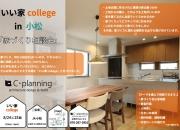 金沢市 工務店いい家coll…
