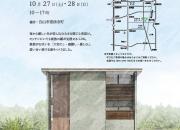 金沢市 工務店「奏る家 …