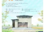 金沢市 工務店「千な家 …