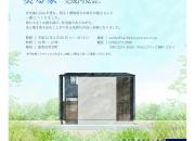 金沢市 工務店「葵る家 …