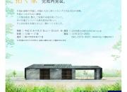 金沢市 工務店「拓く家」…