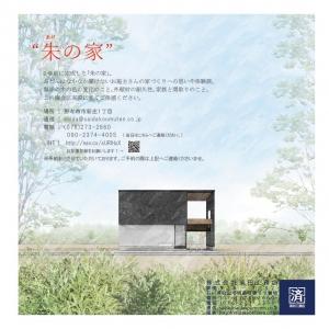 「朱の家 あけのいえ」   -済田工務店-