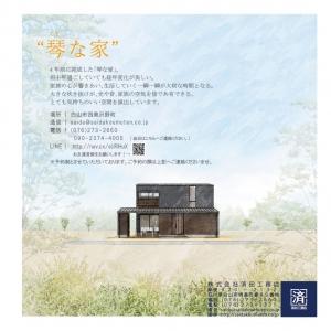 「琴な家 ことないえ」        -済田工務店-