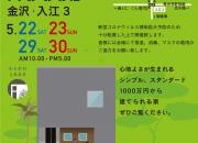 金沢市 工務店   HACO1000  …
