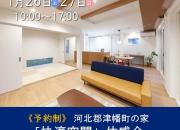金沢市 工務店1/26-27 《…