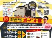 金沢市 工務店『大空間LD…